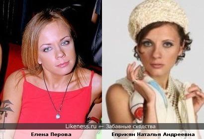 Елена Перова и Наталья Еприкян