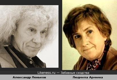 Александр Леньков и Людмила Аринина