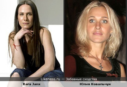 """Юлия Ковальчук и Kara Janx (проект """"Подиум"""", 2 сезон)"""