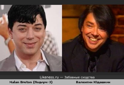 "Malan Breton (проект ""Подиум"", 3 сезон) и Валентин Юдашкин"
