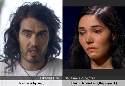 Starr Ilzhoefer (проект «Подиум», 1 сезон) и Рассел Брэнд