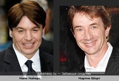 Майк Майерс и Мартин Шорт похожи