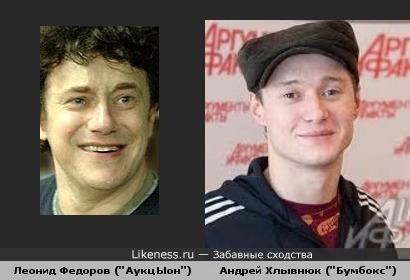 "Андрей Хлывнюк похож на Леонида Федорова (""АукцЫон"")"