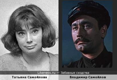 Татьяна Самойлова похожа на Владимира Самойлова