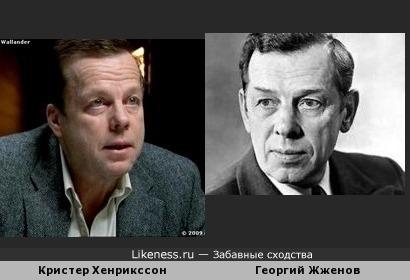 Кристер Хенрикссон (Курт Валландер) похож на Георгия Жженова