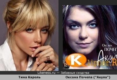 Тина Кароль и Оксана Почепа