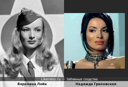 Вероника Лейк и Надежда Грановская
