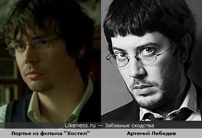 """дизайнер Артемий Лебедев похож на Портье из фильма """"Хостел"""""""