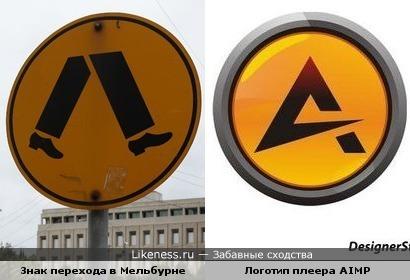 Знак пешеходного перехода в Мельбурне похож на логотип плеера AIMP