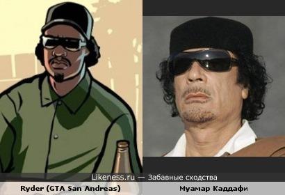 Гангстер Райдер из GTA: San Andreas похож на Муамара Каддафи.
