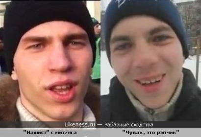 """""""Нашист"""" из провинции и герой видео """"Чувак, это рэпчик"""""""