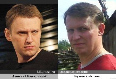 Алексей Навальный похож на мужчину с vk.com