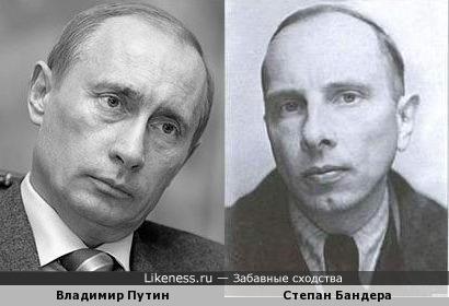 Владимир Путин слегка напоминает Степана Бандеру