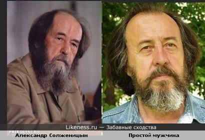 У Александра Солженицына есть двойник