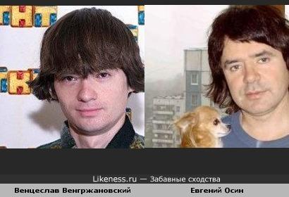 Венцеслав Венгржановский похож на певца Евгения Осина