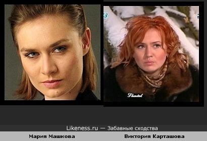 Мария Машкова смахивает на Викторию Карташову