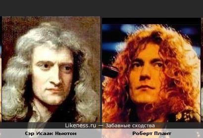"""Великий английский ученый Исаак Ньютон похож на великого хард-рокового музыканта Роберта Планта (""""Led Zeppelin"""")"""