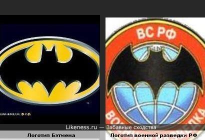 Знак Бэтмена похож на знак военной разведки РФ