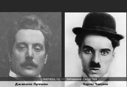 Джакомо Пуччини похож на Чарли Чаплина