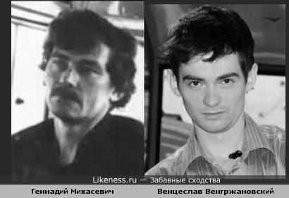 Белорусский маньяк-убийца времен поздней перестройки Геннадий Михасевич похож на Венца