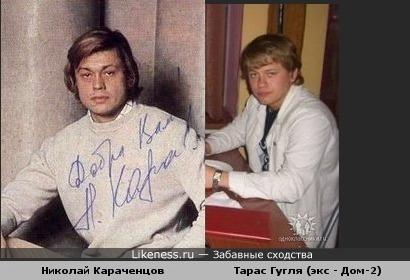 Караченцов в молодости был похож на Тараса Гуглю