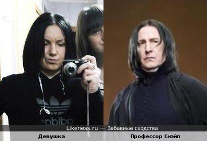 Девушка похожа на профессора Снэйпа