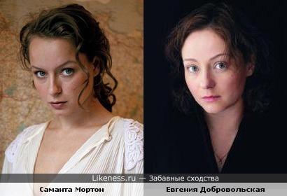 Саманта Мортон (Samantha Morton) и Евгения Добровольская похожи