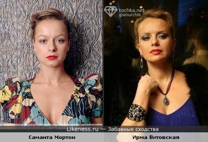 Саманта Мортон (Samantha Morton) и Ирма Витовская слегка похожи