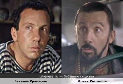 Савелий Крамаров и Фрэнк Коллисон (Frank Collison) похожи
