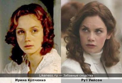 Ирина Купченко и Рут Уилсон похожи