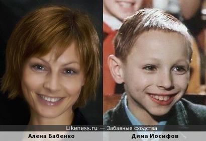 Алена Бабенко похожа на Диму Иосифова