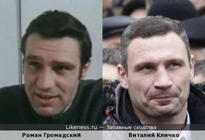 Виталий Кличко похож на Романа Громадского