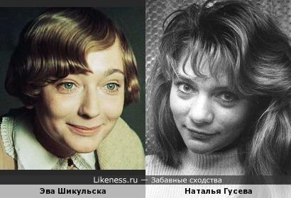Эва Шикульска и Наталья Гусева (Мурашкевич) похожи