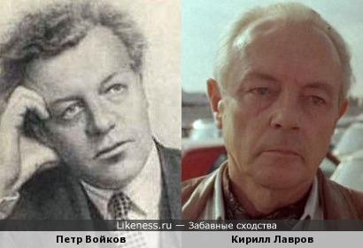 Кирилл Лавров похож на Петра Войкова