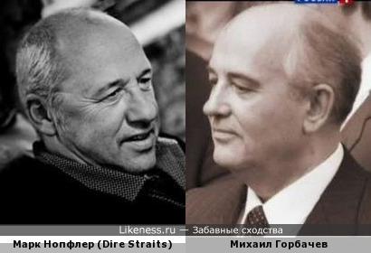 Марк Нопфлер (Dire Straits) и Михаил Горбачев чем-то похожи