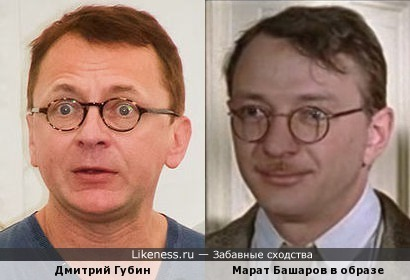 Дмитрий Губин и Марат Башаров похожи