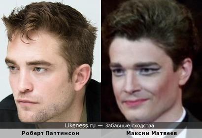 Роберт Паттинсон похож на Максима Матвеева в образе