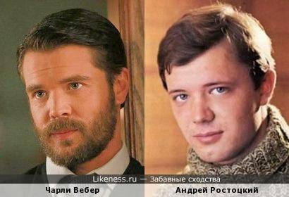 Чарли Вебер похож на Андрея Ростоцкого