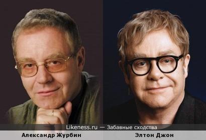 Александр Журбин и Элтон Джон похожи