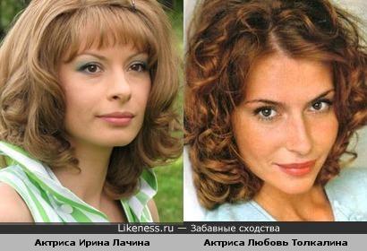 Ирина Лачина и Любовь Толкалина как сёстры