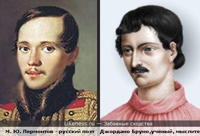 М. Ю. Лермонтов и Джордано Бруно похожи