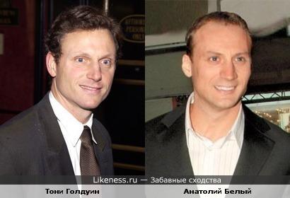 Тони Голдуин похож на Анатолия Белого