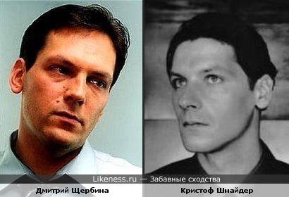 Дмитрий Щербина и Кристоф Шнайдер похожи
