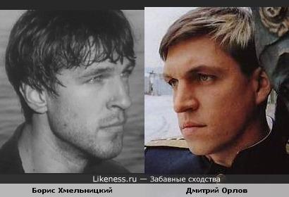 Дмитрий Орлов похож на молодого Бориса Хмельницкого без бороды