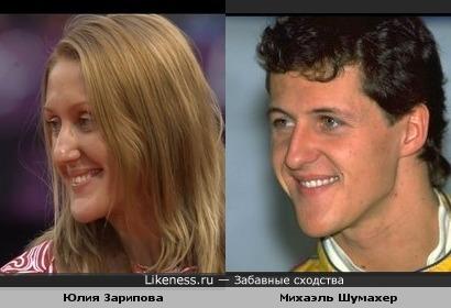Юлия Зарипова похожа на Михаэля Шумахера
