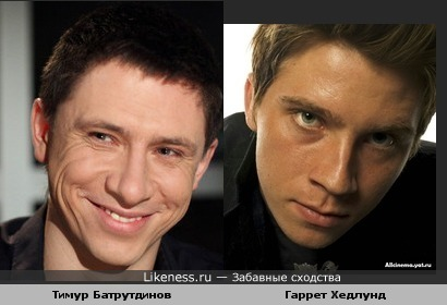 Тимур Батрутдинов похож на Сэма Флинна