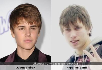 Justin Bieber похож на Миронов Ваня