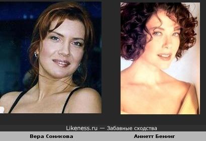 Вера Сотникова похожа на Аннетт Бенинг