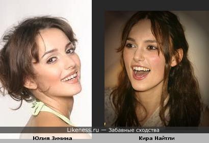 Юлия Зимина похожа на Киру Найтли