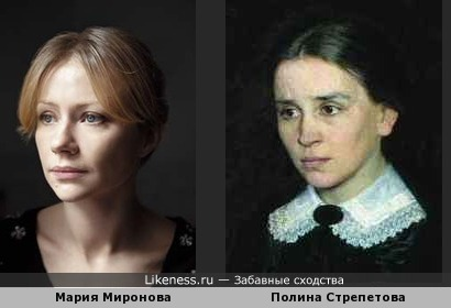 Мария Миронова напоминает великую Полину Стрепетову